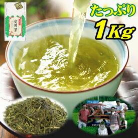 お茶 茶農家の愛用茶 たっぷり1キロ 当店人気ナンバー1! 送料無料 日本茶 静岡茶 深蒸し茶 令和元年産 緑茶 煎茶 茶葉 1kg 業務用