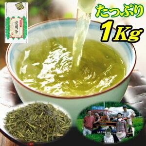 お茶 茶農家の愛用茶 たっぷり1キロ 当店人気ナンバー1! 送料無料 日本茶 静岡茶 深蒸し茶 緑茶 煎茶 茶葉 1kg 業務用
