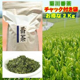 お茶 緑茶 番茶 菊川番茶 2キロ(1キロ×2個) 業務用 使いやすいチャック袋入り お茶のカクト 2Kg 送料無料