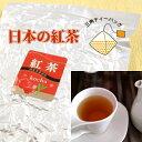 紅茶 アイスティーでもホットでも 和紅茶ティーバッグ 50個入り 送料無料 日本の紅茶 業務用 ティーパック
