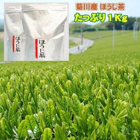ほうじ茶 菊川ほうじ茶 たっぷり1キロ(500g×2) 業務用 使いやすいチャック袋入り お茶 焙茶 1Kg 送料無料 お茶のカクト