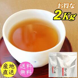 ほうじ茶 菊川ほうじ茶 2キロ(500g×4) 業務用 使いやすいチャック袋入り 茶葉タイプ お茶のカクト お茶 焙茶 2Kg 送料無料