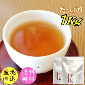 ほうじ茶 菊川ほうじ茶 たっぷり1キロ(500g×2) 業務用 使いやすいチャック袋入り 茶葉タイプ お茶 焙茶 1Kg 送料無料 お茶のカクト