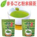 お茶緑茶粉末緑茶【お湯でも水でも溶けやすいお茶】『粉末緑茶』2個セット100%静岡産付属スプーンで約300杯分コミコミ1000円【送料無料】お茶のカクト