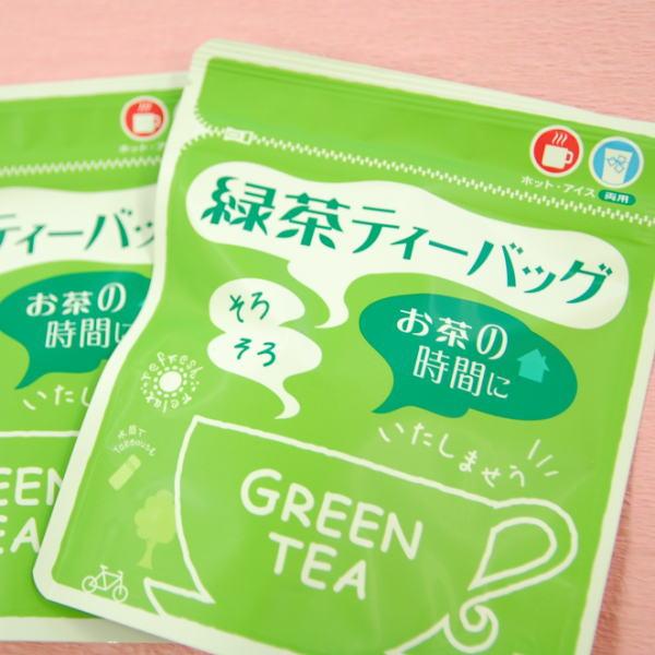 お茶 【アイスティーでもホットでも】 鹿児島産 緑茶ティーバッグ 12個入り2袋 送料無料 ワンコイン ポイント消化