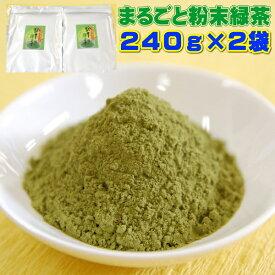 お茶 緑茶 粉末緑茶 鹿児島産 480g (240g X 2袋) 業務用 付属スプーンで約2400杯分 【お湯でも水でも溶けやすいお茶】 送料無料 お茶のカクト
