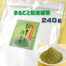 お茶 緑茶 粉末緑茶 鹿児島産 240g 業務用 付属スプーンで約1200杯分 【お湯でも水でも溶けやすいお茶】 送料無料 お茶のカクト
