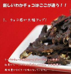 『新わかチョコ♪』秋田県産のわかさぎにチョコっといたずらしました!おやつ・おつまみにとうぞ♪【あす楽対応_東北】【あす楽対応_関東】バレンタインにどうぞ