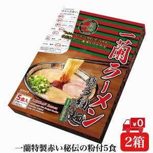 一蘭 ラーメン 博多細麺(ストレート)2箱【10食】 0936