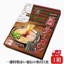 一蘭ラーメン博多細麺ストレート1箱【5食】 0936