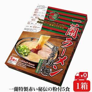 一蘭 ラーメン 博多細麺 ストレート1箱【5食】 0936