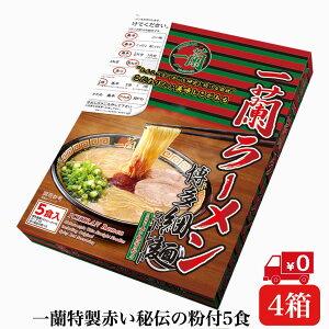 【楽天スーパーSALE限定!ポイント2倍】 一蘭 ラーメン 博多細麺 (ストレート) 4箱【20食】0936