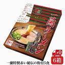 【25日0:00〜25日23:59までP2倍!】一蘭 ラーメン 博多細麺(ストレート) 6箱【30食】 0936