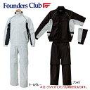 【NEWモデル激安55%OFF!】ファウンダース クラブレインジャケット「FC6510A」【あす楽対応】