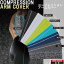 2015年モデル BT冷感 COMPRESSION ARM COVER パワーストレッチ アームカバー  「JW-618」