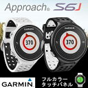 GAMIN Approach S6J ガーミン アプローチ S6J 腕時計型 GPS ゴルフナビ 国内4,800コース以上海外34,000コース以上登録済み あ...