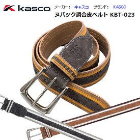 最終処分  キャスコ ヌバック調合皮ゴルフベルト KBT-023 100cmまで対応 幅3.8cm あす楽対応