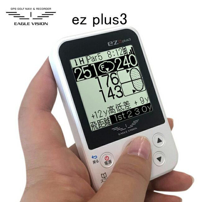 2019年モデル 高性能GPS搭載 GPSナビ 距離測定器 EAGLE VISION ezplus3  イーグルビジョンイージープラススリー EV-818