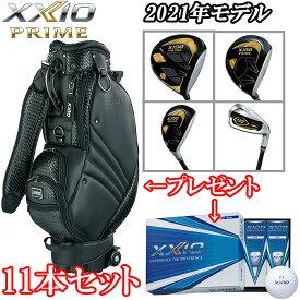 ゼクシオ プライム 11本セット DR 1本 FW 2本 UT 2本 アイアン 6本 キャディバッグ ゴルフボール プレゼント 2021年モデル XXIO PRIME ゼクシオプライム SP-1100 レアモノ