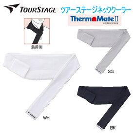 ブリヂストンツアーステージネッククーラーサーモメイトII「ThermoMate II SGST11」【あす楽対応】