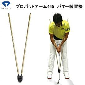 DAIYA ダイヤゴルフ プロパットアーム465 パター練習器 アドバイスDVD付 TR-465 TR465 理想のパッティングストロークが習得できます