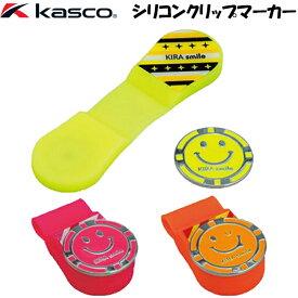 2018年モデル Kasco キャスコ KIRA Smile キラ スマイル シリコンクリップ&マーカー KICM1817
