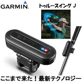GARMIN ガーミン TruSwing J トゥルスイング ジェイ スイング解析センサー アプローチ S60J 連動 アプローチ S20J 連動 スマホ連動 アプローチ S40 連動