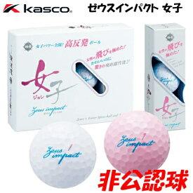 送料無料 kasco キャスコ ゼウスインパクト 女子 ゴルフボール 1ダース 12個入り
