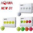 ホンマ HONMA New D1 ゴルフボール BT-1801 12球入り 本間ゴルフより2019年最新モデル発売
