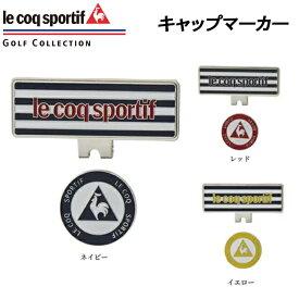 ルコック スポルティフ  le coq sportif  ゴルフ  キャップマーカー クリップマーカー QQBNJX51 おしゃれなルコックのロゴ入りマーカー 5個までネコポス便対応