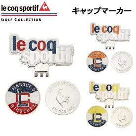 ルコック スポルティフ  le coq sportif  ゴルフ  キャップマーカー クリップマーカー QQBNJX50 マーカー2個入り 5個までネコポス便対応