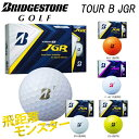 2018年モデル ブリヂストンゴルフ 日本正規品 TOUR B JGR ツアーB ジェイジーアール ゴルフボール 1ダース(12…