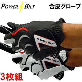 3枚セット パワービルト スウェード合皮グローブ PBH-02 素手感覚が好きな方に!