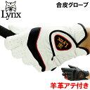 最終処分 リンクス 合皮ストレッチ ゴルフグローブ 左手用 「LYX-1001」