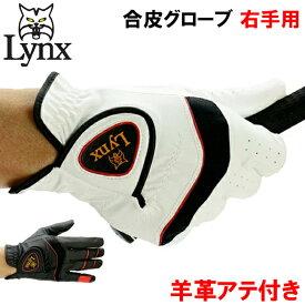 2枚以上で送料無料 リンクス 合皮ストレッチ ゴルフグローブ 右手用 「LYX-1001」