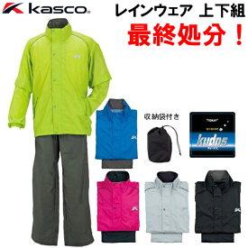 キャスコ KASCO レインウェア 上下セット ソフトタッチ 耐久撥水 ARW-006
