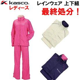 レディース キャスコ KASCO レインウェア 上下セット ソフトタッチ 耐久撥水 KSRWL 001