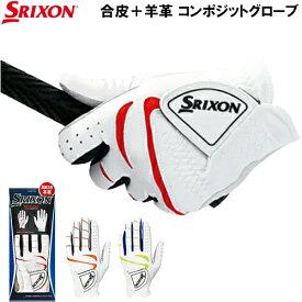 ダンロップ 日本正規品 スリクソン ゴルフグローブ 左手用 [SRIXON GGG-S014]