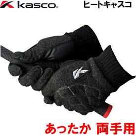 kasco キャスコ Heat Kasco ヒートキャスコ 冬用グローブ 両手用 非公認グローブ SF-1435W