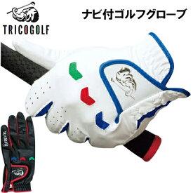 ゴルフグローブ kasco キャスコ TRICO GOLF トリコゴルフ 全天候合皮グローブ SF-1615