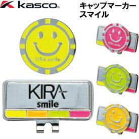 Kasco キャスコ KIRA クリップマーカー キャップマーカー スマイル KICM-06