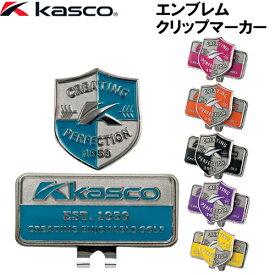 Kasco キャスコ エンブレム クリップマーカー キャップマーカー KSCM-05