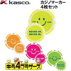 Kasco キャスコ KIRA キラ カジノマーカー 4枚セット KIZM-1610A