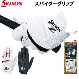 DUNLOP ダンロップ SRIXON スリクソン スパイダーグリップ ゴルフグローブ 合成皮革 シリコンプリント GGG-S020