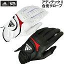 ゴルフグローブ 特価処分 アディダス adidas アディテック II 合皮グローブ AWT37