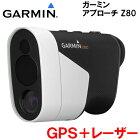 2018モデル 日本正規品 GARMIN ガーミン Approach Z80 アプローチ Z80 GPS搭載 レーザー距離計 ゴルフナビ