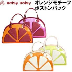 mieko uesako ミエコウエサコ noisy noisy ノイジーノイジー オレンジモチーフ ボストンバック ボストンバッグ noisy 90026