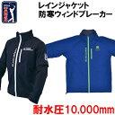 PGAツアー PGA TOURレインジャケット レインウェア防寒ウィンドブレーカー耐水圧10,000mm カッパ RW-3002