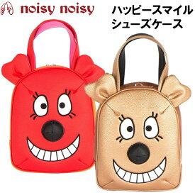 mieko uesako ミエコウエサコ noisy noisy ノイジーノイジー シューズケース noisy 90067