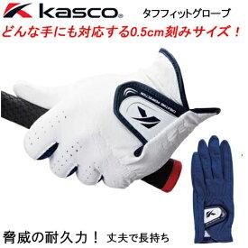 ゴルフグローブ kasco キャスコ タフフィット 0.5cm刻みサイズ SF-1618